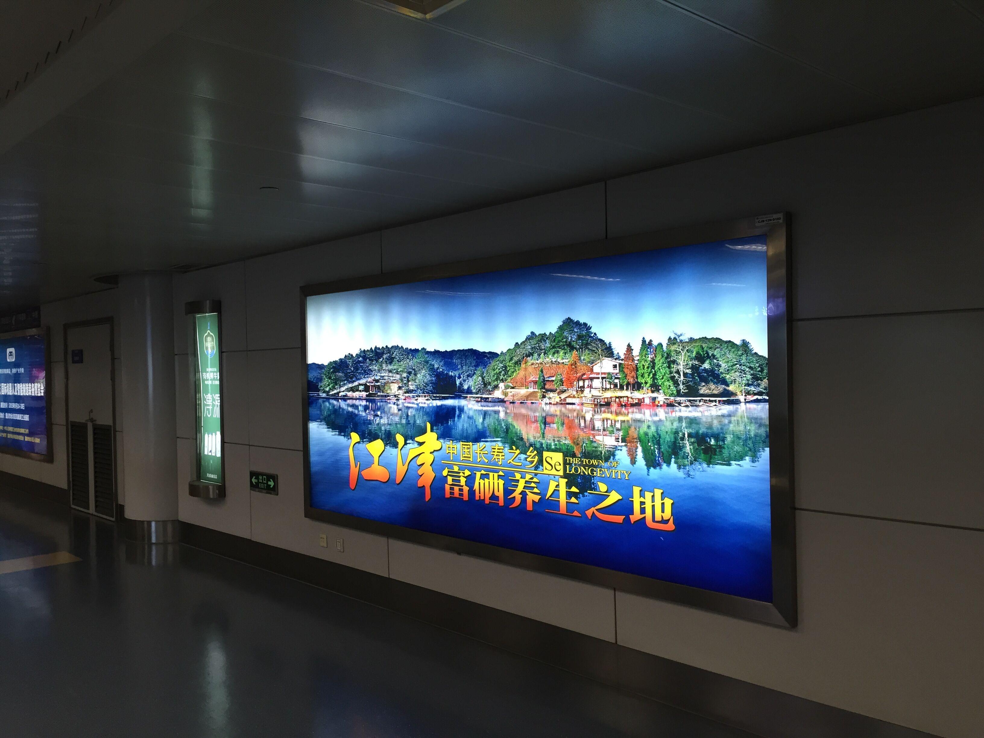 重庆机场到达通道广告牌