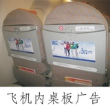 Aircraft seat advertising, special promotions